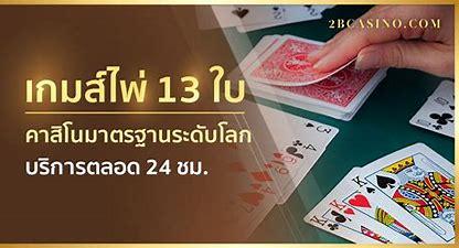 เกมCard gambling